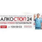 """Наркологическая клиника """"Алкостоп 24"""""""