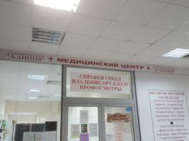 "Наркологическая клиника ""А-Линия"""