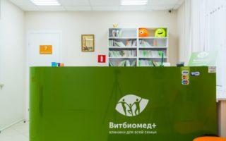 """Наркологическая клиника """"Витбиомед+ в Ясенево"""""""