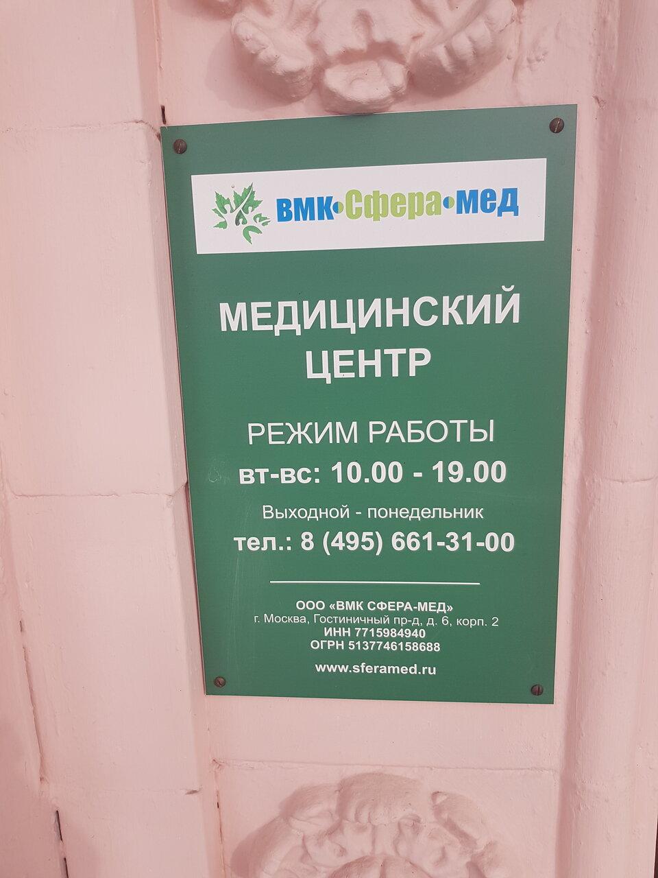 """Наркологическая клиника """"ВМК Сфера-Мед"""""""