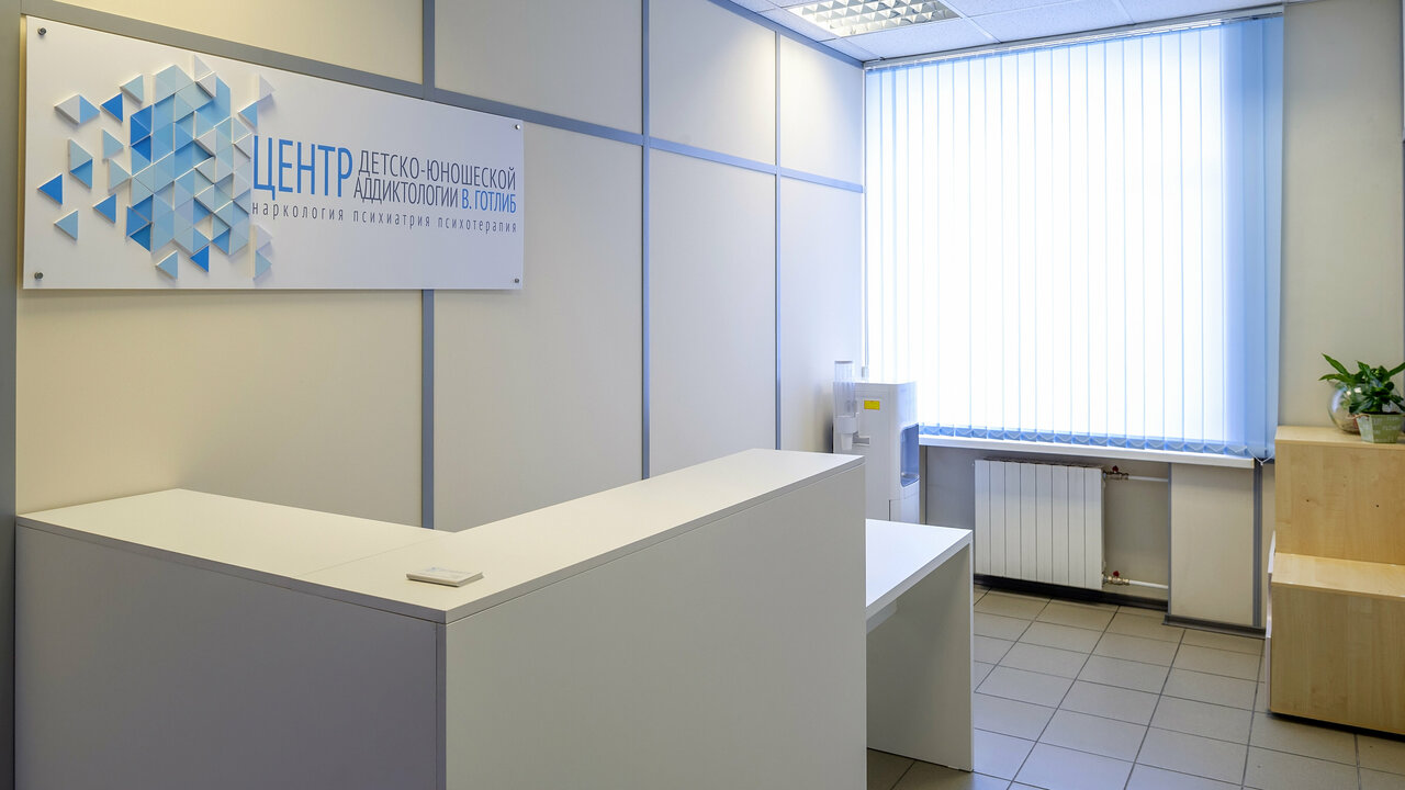 """Наркологическая клиника """"Центр аддиктологии в. Готлиб"""""""