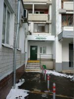 """Наркологическая клиника """"Медлюкс"""""""