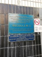 Наркологический диспансер № 11
