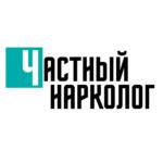 """Наркологическая клиника """"Частный нарколог"""""""